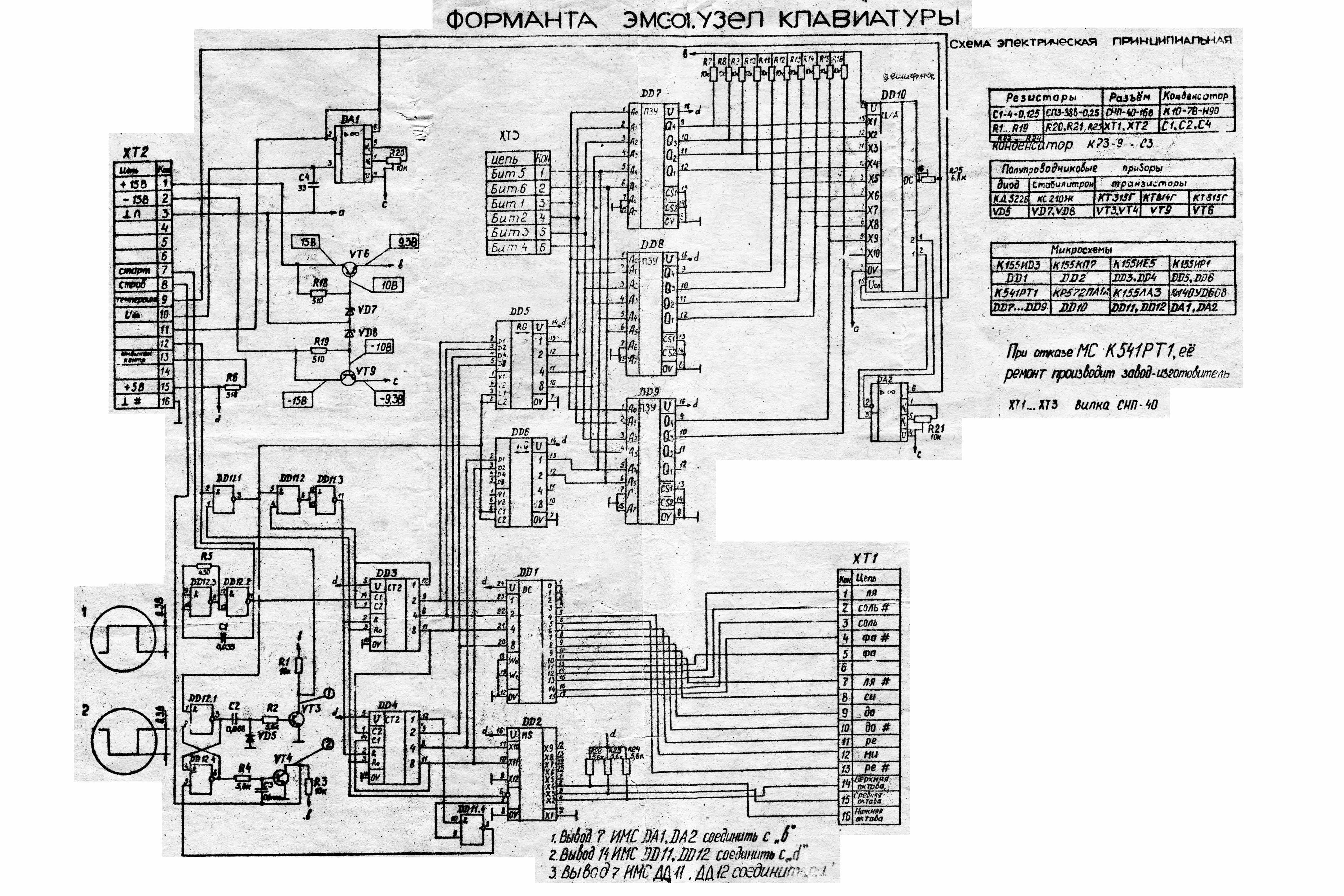 Нужна схема эквалайзера formanta, э 1812