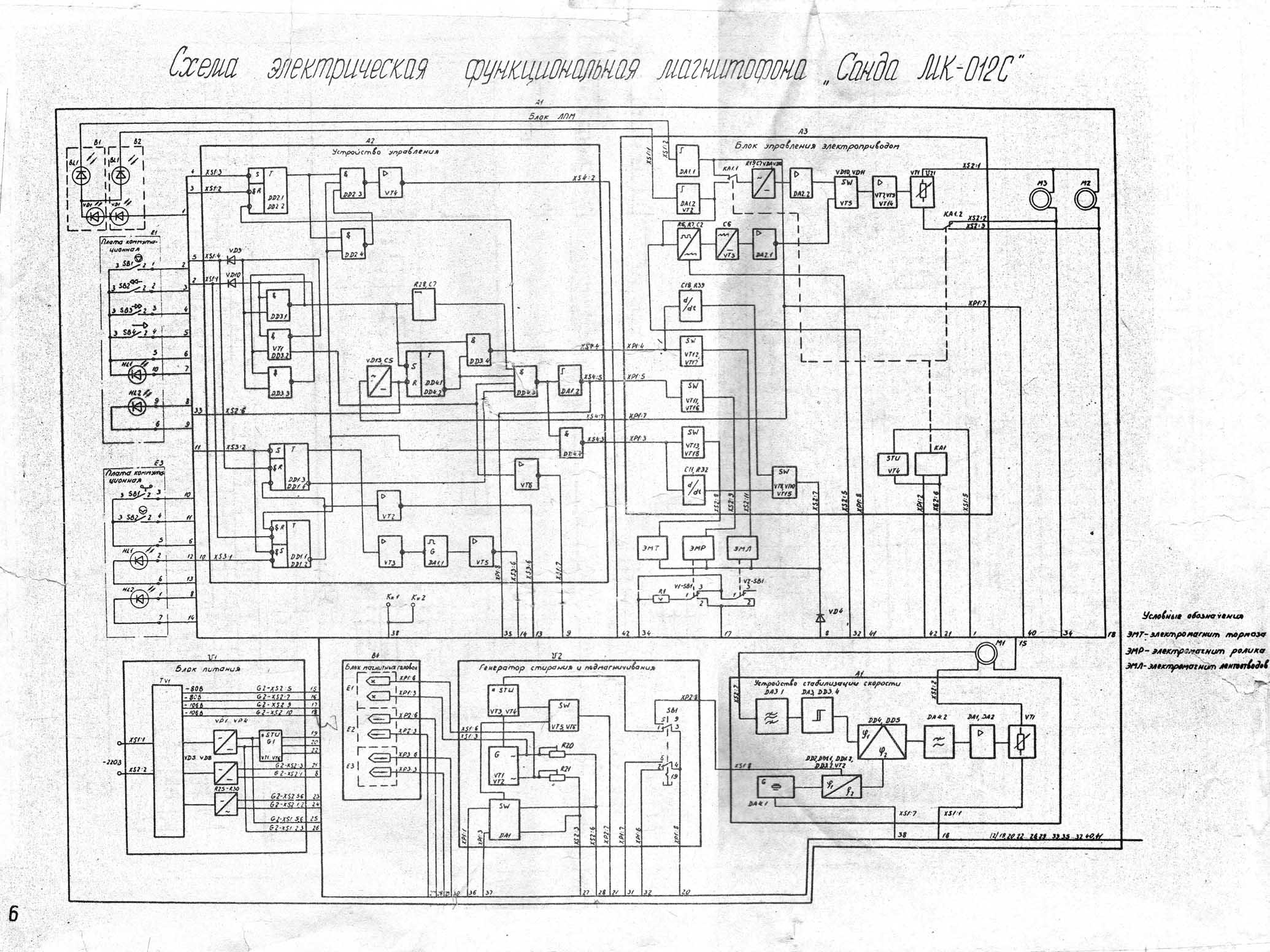 Схема ростов мк 112 с